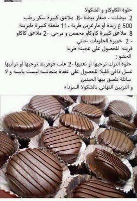 وصفات حلويات بالصور والمقادير Arabic Sweets Recipes Cooking Recipes Desserts Truffle Cookies