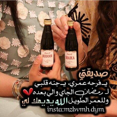 Pin By Lubna Alnaime On رمضان و عيد Ramadan Quotes Best Love Lyrics Ramadan