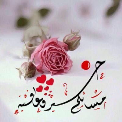 مساكم خير وعافيه Good Evening Messages Evening Greetings Good Morning Arabic