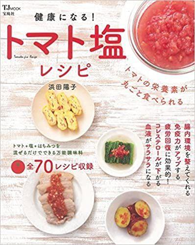 健康になる トマト塩レシピ Tjmook 浜田 陽子 本 通販 Amazon 2020 レシピ 健康になる 健康
