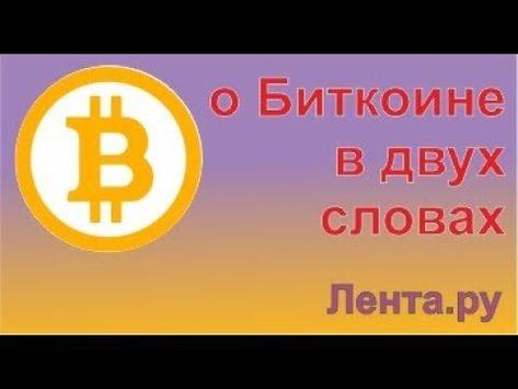 Богатый лентяй-система заработка на биткоинах 2017 top rated binary options brokers