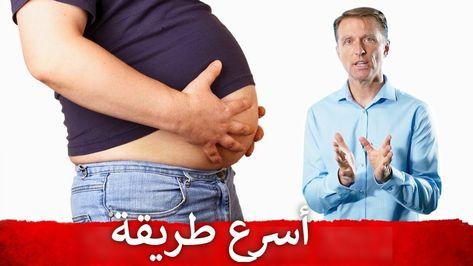 أسرع طريقة لحرق دهون البطن دكتور بيرج Youtube Health Doctors Body Treatments Health