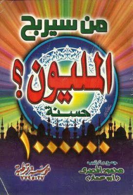 Pin On مكتبة لسان العرب