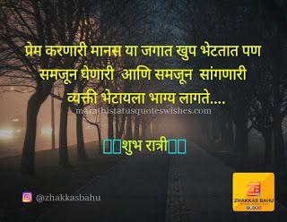 good night images in marathi good night marathi sms good