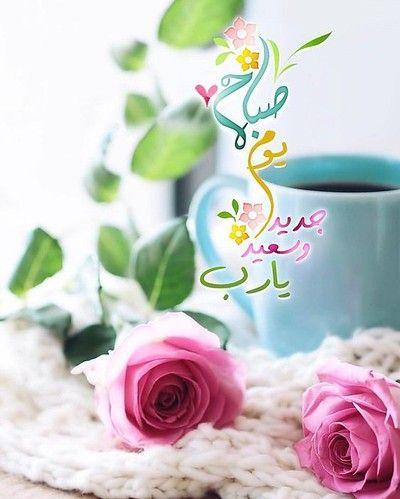 صباح يوم جديد Good Morning Cards Good Morning Greetings Beautiful Candles