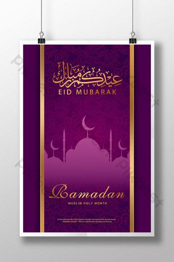 Muslim Holy Month Psd Free Download Pikbest In 2020 Event Flyer Templates Poster Template Eid Greetings