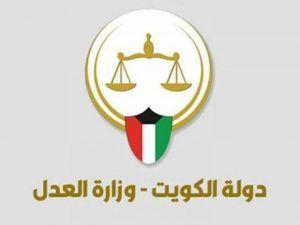 حجز موعد وزارة العدل الكويت رابط وخطوات In 2021 Sports