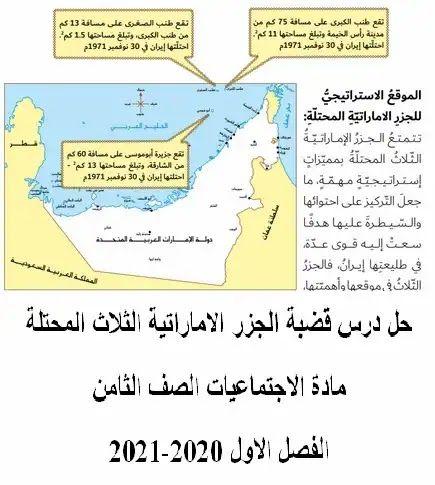 Pin By Mdrsa Uae On مناهج الصف السابع الاماراتى Social Studies School Map