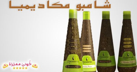 شامبو مكاديميا اويل بالبروتين و الكيراتين للشعر Macadamia Shampoo شامبو مكاديميا منتجات مكاديميا للشعر Macadamia Natural Oil Macadamia Shampoo Macadamia