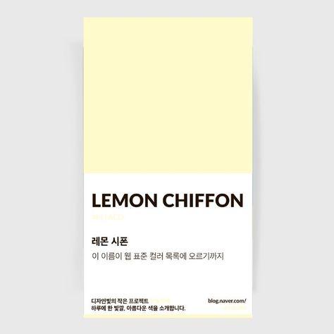 Color of today: Lemon Chiffon  디자인빛의 작은 프로젝트 오늘의색은  하루에 한 빛깔,  아름다운 색과 재미있는 색이름을 소개합니다.  오늘 소개해드릴 색은 '레몬시폰LEMON CHIFFON'입니다.  레몬시폰은 웹 컬러 리스트에 올라가 있는 색이름이기도 해요! 태그 등을 쓸 때 '레몬시폰'이라고 쓰면 저 연노랑색이 호출되는 거죠. 하지만 레몬시폰은 웹 컬러가 개발될 때 가장 처음 추가되었던 색 이름임에도 불구하고 너무...감성적이었기 때문인지 공식 HTML 색상이름으로는 인정되지 않았어요. 지금 레몬시폰을 색이름으로 인식하는 브라우저는 익스플로러라고 합니다. 웹컬러에 '레몬시폰'이라는 포근한 이름이 추가된 사연은 '피치퍼프' 편에서 자세히 보실 수 있어요!  #디자인빛 #오늘의빛 #오늘의일 #오늘의색 #색깔 #컬러 #디자인 #레몬쉬폰  #design #designbit #lemon #chiffon #color