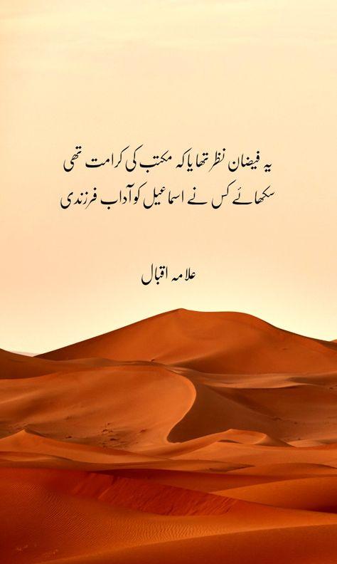 Iqbal Poetry In Urdu, Sufi Poetry, Deep Poetry, Allama Iqbal Quotes, Parveen Shakir Poetry, Urdu Quotes Islamic, Butterfly Quotes, Muslim Love Quotes, Broken Words