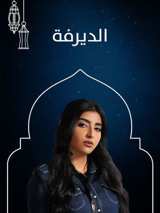 موعد وتوقيت عرض مسلسل الديرفة قناة روتانا دراما رمضان 2019 Movie Posters Poster Movies