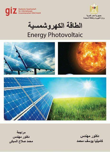الكتاب الراائع والشامل الطاقة الكهروشمسية Energy Photovoltaic كل ما تحتاج معرفته في الطاقة الشمسية ف كتاب واحد Photovoltaic Physics Electrical Engineering