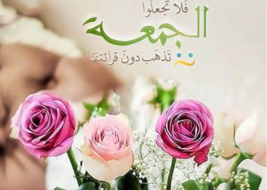 كلام جميل عن يوم الجمعة بالصور عالم الصور Jumma Mubarak Beautiful Images Quran Quotes Love Jumma Mubarik