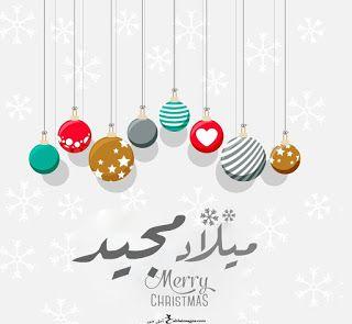 صور الكريسماس 2022 اجمل تهنئة عيد الميلاد المجيد Merry Christmas Merry Christmas Merry Seasons Greetings