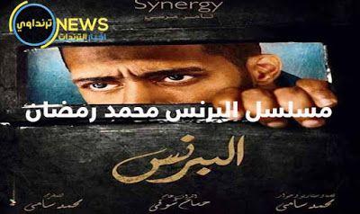 مسلسل البرنس محمد رمضان Poster Movie Posters Movies