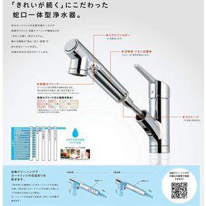 タカギ 浄水器一体型水栓 クローレ Jy186mn 9ntf キッチンシャワー水栓