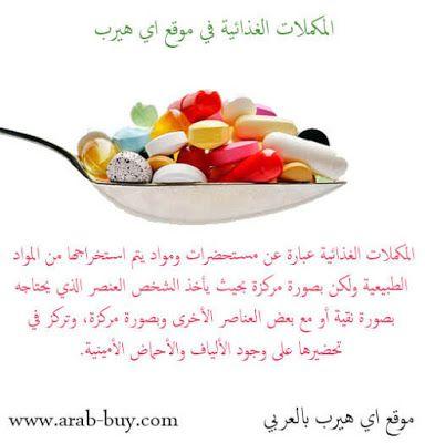 المكملات الغذائية عبارة عن مستحضرات ومواد يتم استخراجها من المواد الطبيعية ولكن بصورة مركزة بحيث يأخذ الشخص العنصر الذي يح Best Supplements Iherb Serving Bowls