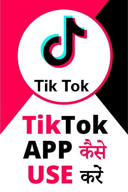 How To Use Tiktok App In Hindi Tik Tok App Kaise Use Kare App Tech Company Logos App Reviews