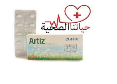 حبوب Artiz للتخلص من أعراص البرد والحساسية Bills Electronic Products Life