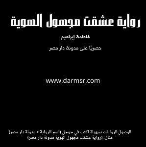مدونة دار مصر رواية عشقت مجهول الهوية كاملة جميع فصول الرواية In 2021 Wattpad Books Wattpad Books