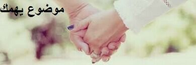 مفهوم الحب باختصار الحب هو موضوع يهمك Holding Hands Hands