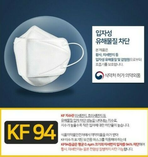 30pcs Pura Ace Kf94 Mask Made In Korea Face Respiration Disposable Protect 퓨라에이스 8809406430761 Ebay In 2020 Korea