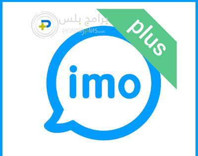 تحميل ايمو بلس Imo Plus للأندرويد والأيفون أخر تحديث 2020 Vimeo Logo Company Logo Allianz Logo