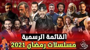 قائمة لأبرز مسلسلات رمضان 2021 المصرية القائمة الرسمية توب سات In 2021 Ramadan Movie Posters Poster