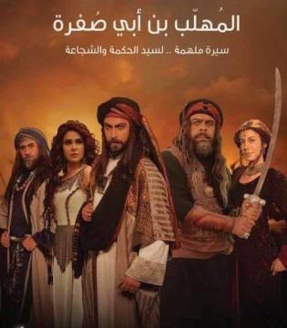 مسلسل المهلب بن ابي صفرة الحلقة 30 الثلاثين والأخيرة كاملة
