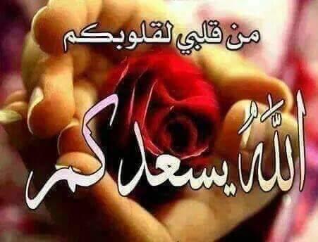مساء الانوار والورد والازهار واسكنكم الجنه وابعد عنكم النار اللهم امين يا عزيز يا غفار مرحبا بمتابعيني الحلوين Good Morning Greetings Morning Greeting Allah