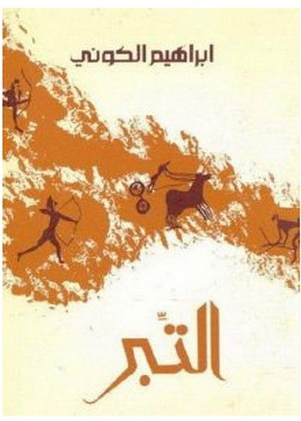 تحميل رواية التبر Pdf إبراهيم الكوني Arabic Books Blog Posts Books