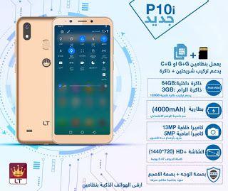جديد 2020 سعر و مواصفات جهاز ال تي بي 10 آي Lt P10i كير موبايل للصيانة In 2020 Samsung Galaxy Phone Galaxy Phone Galaxy