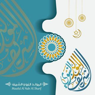 صور تهنئة المولد النبوي 2020 رمزيات معايدة مولد النبي Islamic Art Pattern Vintage Template Pattern Art