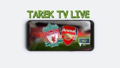 تطبيق Tarek Tv Live لمشاهدة مباراة ليفربول ضد أرسنال Application Tv