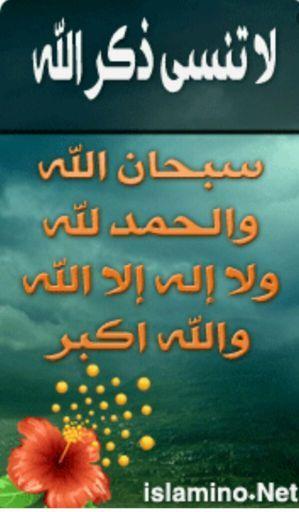 لا تنسي ذكر الله سبحان الله الحمد لله لا إله إلا الله الله أكبر Arabic Calligraphy Calligraphy Art
