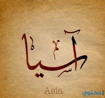 معني اسم آسيا وصفاتها وحكم التسمية Asia معاني الاسماء Asia اجدد اسماء البنات Arabic Calligraphy Arabic Calligraphy Tattoo Urdu Calligraphy
