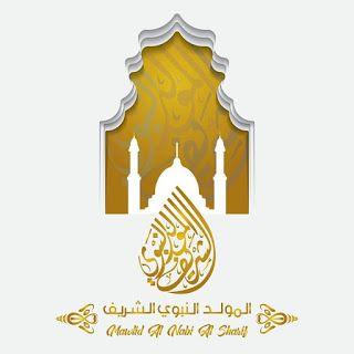 صور تهنئة المولد النبوي 2020 رمزيات معايدة مولد النبي Islamic Art Ceiling Lights Art