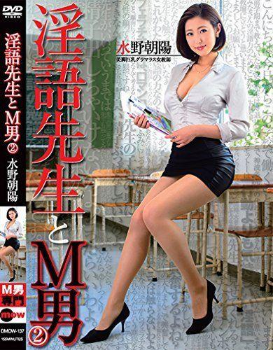 Asahi Mizuno Bị Bạn Chồng Hấp ...