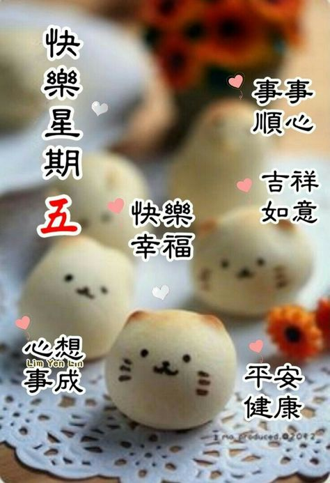 Pin By Yia Lili On 早安 周末 新周 祝福语图片 In 2020 Morning Greetings Quotes Morning Greeting Morning Quotes