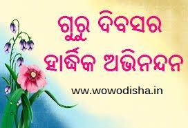 Here You Can Get Image Collections Of Happy Teachers Day In Odia Guru Divas Wishes Image In Teachers Day Wishes Happy Teachers Day Happy Teachers Day Wishes