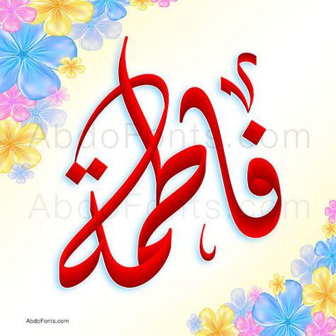 فاطمة Fatema Arabic Calligraphy Painting Arabic Calligraphy Art Hand Embroidery Art