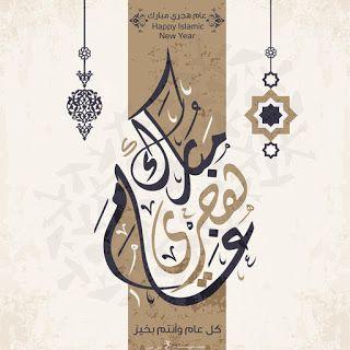 صور رأس السنة الهجرية 1441 تهنئة أول العام الهجري الجديد 2019 Happy Islamic New Year Beautiful Photography Nature Islamic New Year