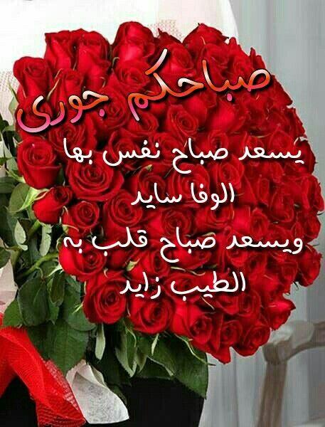 صباحكم جوري Good Morning Gif Romantic Love Quotes Good Morning