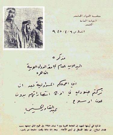 72 عاما على استشهاد القائد عبد القادر الحسيني In 2020 Palestine History Palestine Art Egypt History
