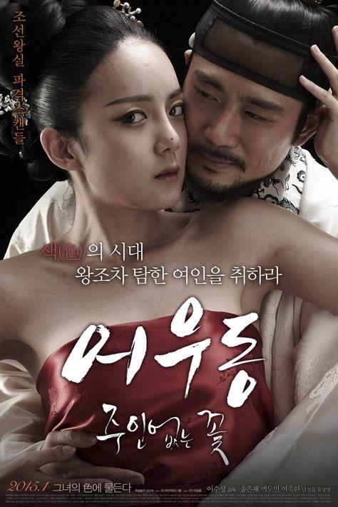 Lost Flower: Eo Woo-dong - Picture (Movie, 2014, 어우동: 주인 없는 꽃) @ HanCinema