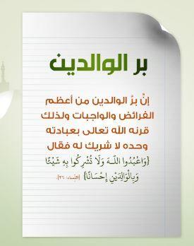 حكم عن بر الوالدين اقوال وامثال عن بر الوالدين Allah Hadith Personalized Items