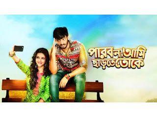 Parbo Na Ami Charte Toke Lyrics In Bengali Parbo Na Ami Charte Toke In 2020 Lyrics Movie Songs Bengali