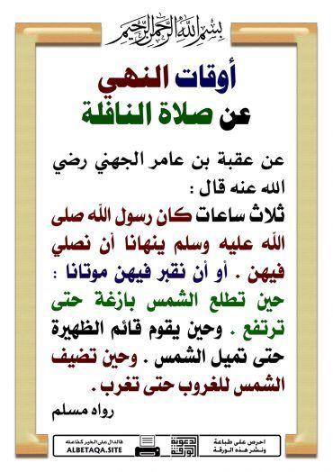 ورقات الأذان والصلاة موقع البطاقة الدعوي Calligraphy Hadith Ramadan