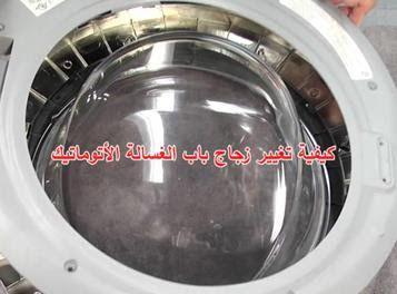 كيفية استبدال زجاج باب الغسالة الأتوماتيك Glass Door Washing Machine Glass